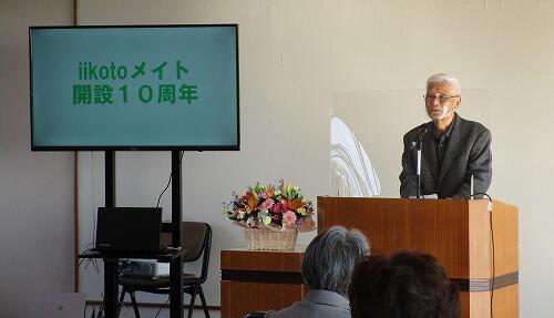 iikotoメイト10周年記念感謝祭1.jpg