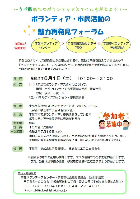 ボランティアフォーラムチラシ編集.png
