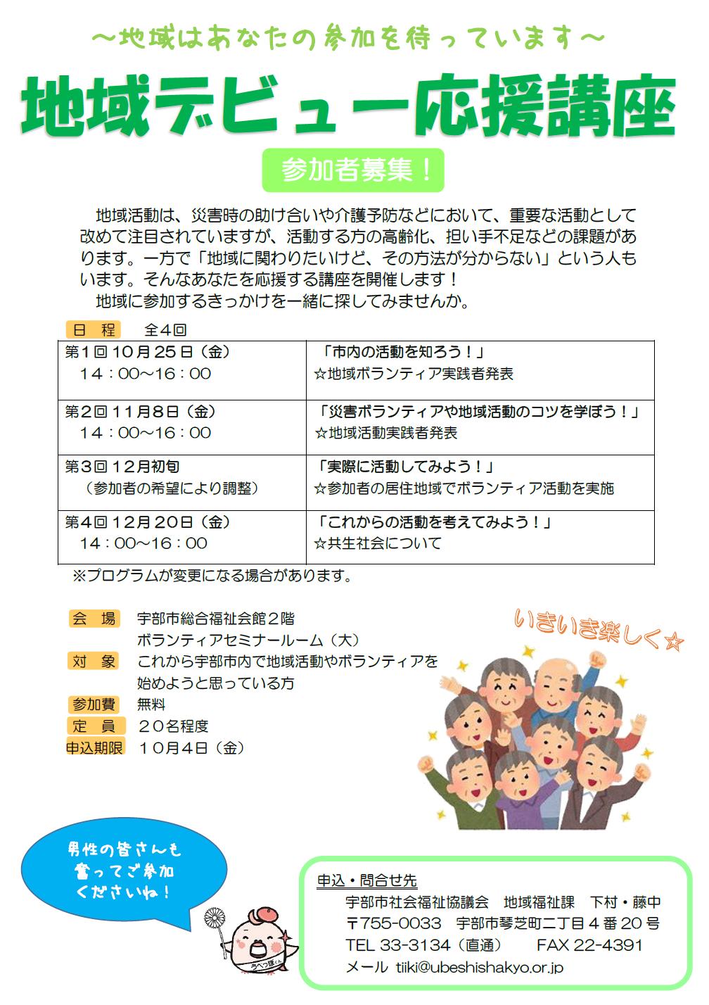 地域デビュー応援講座 チラシ.png