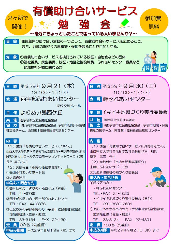 有償助け合いサービス勉強会 啓発チラシ(8.30).png
