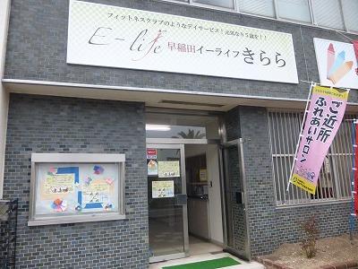 きらら入口写真.jpg