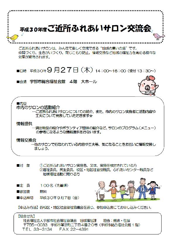 サロン交流会 ちらし30(小).png