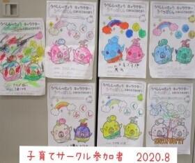 2020.8 塗り絵(うべ)280235.jpg