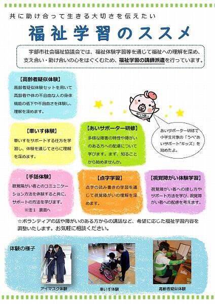 福祉学習のすすめ(表).jpg