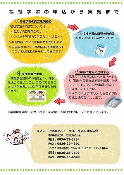 福祉学習のすすめ(裏).jpg